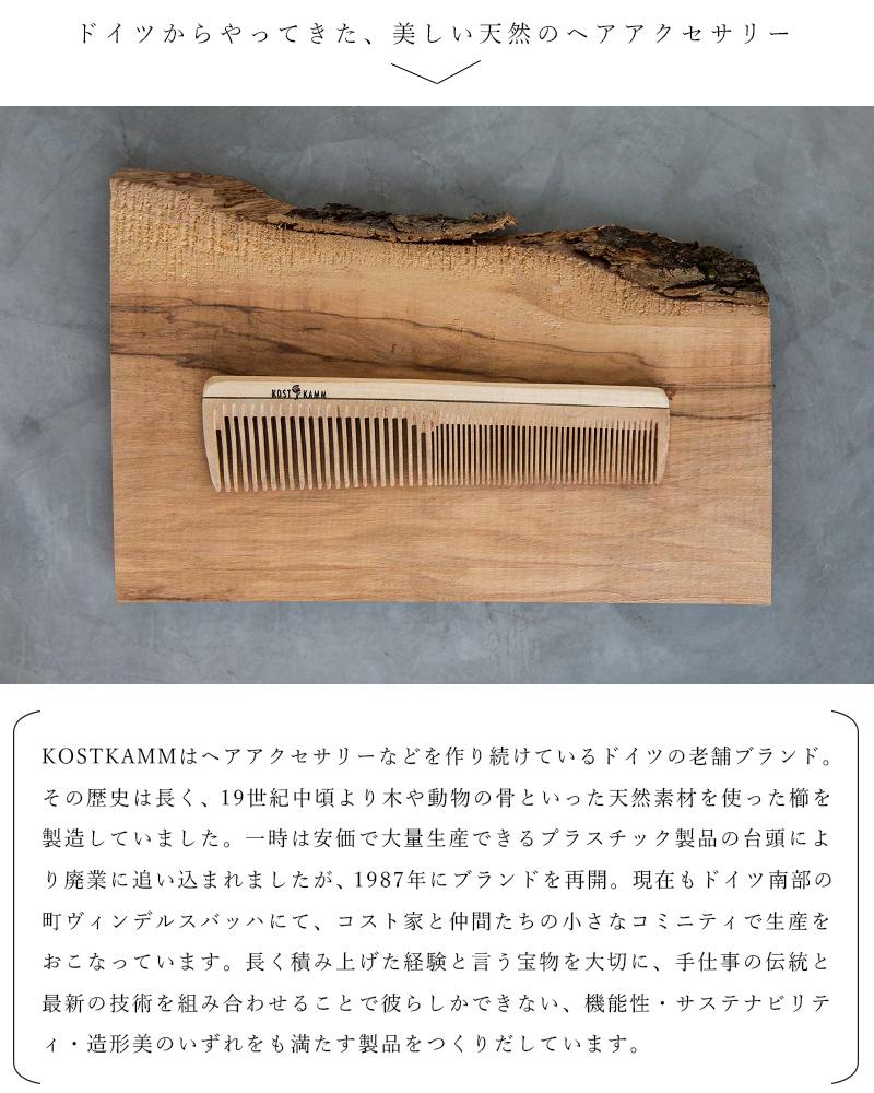 KOSTKAMM(コストカム)ウォーターバッファローホーンヘアクリップ 9532