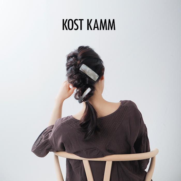 KOSTKAMM(コストカム)ウォーターバッファローホーンヘアクリップ 9533
