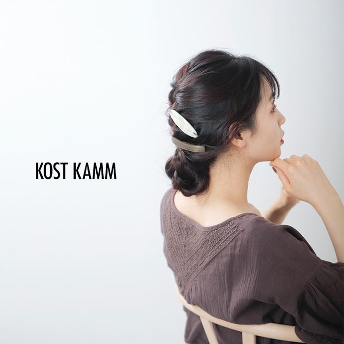 KOSTKAMM(コストカム)ウォーターバッファローホーンヘアクリップ 9534