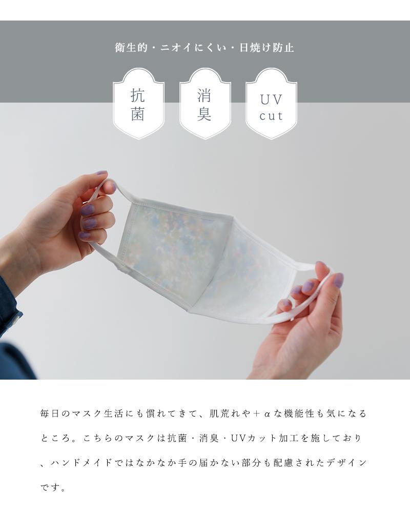 Cou Pole(クーポール)抗菌・消臭・UVカット加工 リバティプリントマスク cc-50035