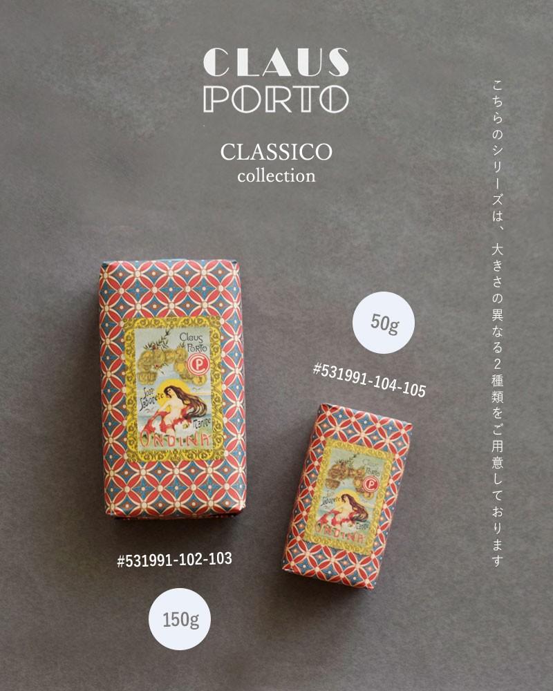 """CLAUS PORTO(クラウス・ポルト)ブレンドオイルソープ150g""""CLASSICO SOAP BAR"""" 531991-102-103"""