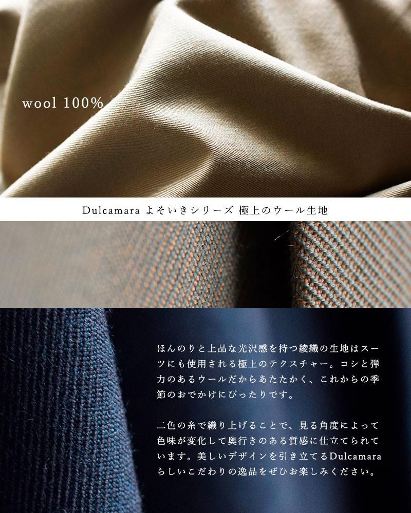 Dulcamara(ドゥルカマラ)ウール100%よそいき切替プルオーバー d218-t129