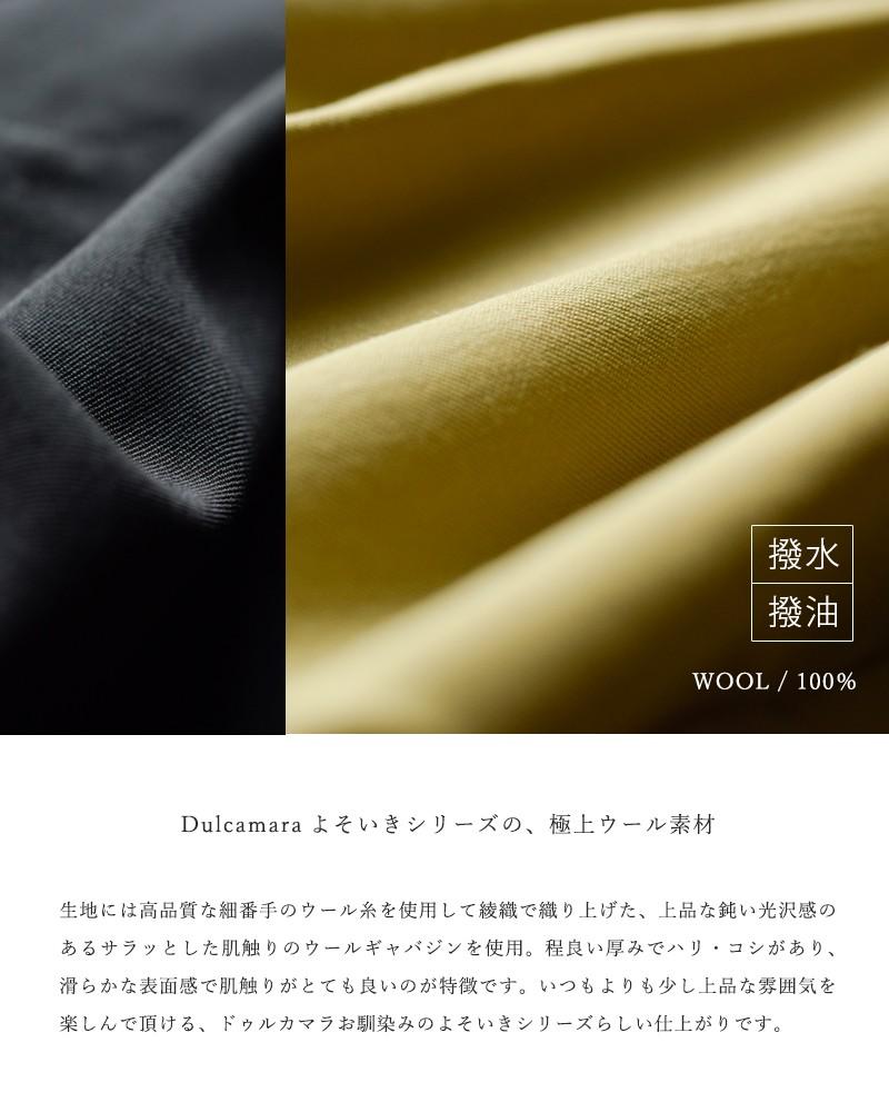Dulcamara(ドゥルカマラ)ウール100%よそいき3サイドパンツ d219-p128-p