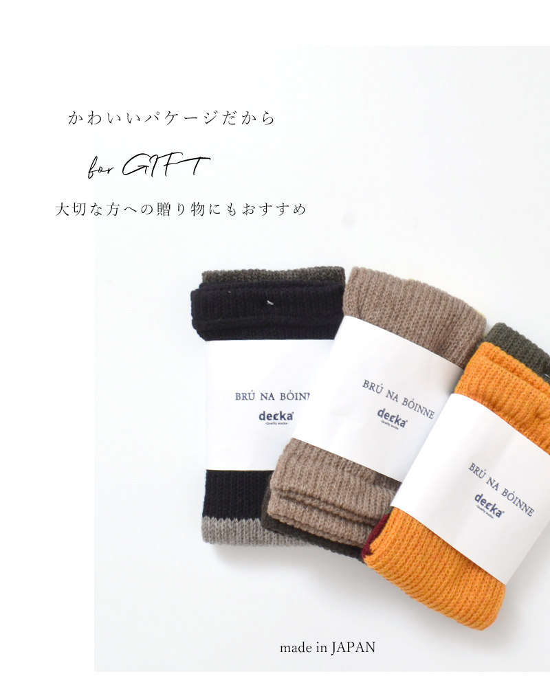 decka Quality socks(デカクォリティソックス)×BRU NA BOINNE(ブルーナボイン)ダブルウォーマー double-warmer
