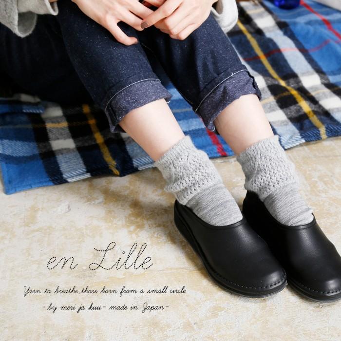 """enLille(リーレ)<br>ホールガーメントショートソックス""""たゆたう""""el-17303"""