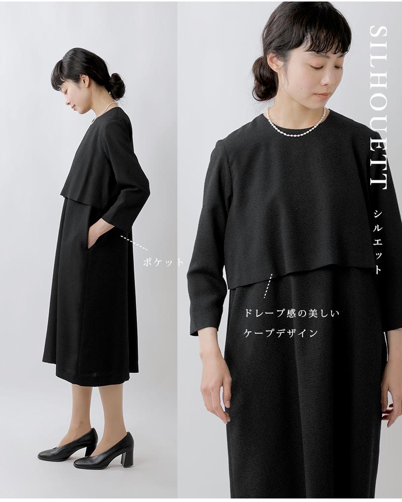 nooy(ヌーイ)ブークレジャガード7分袖ケープドレスfop06