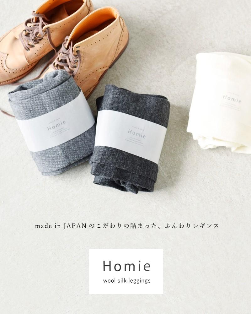 Homie(ホミー)ウールシルクレギンス hl-001