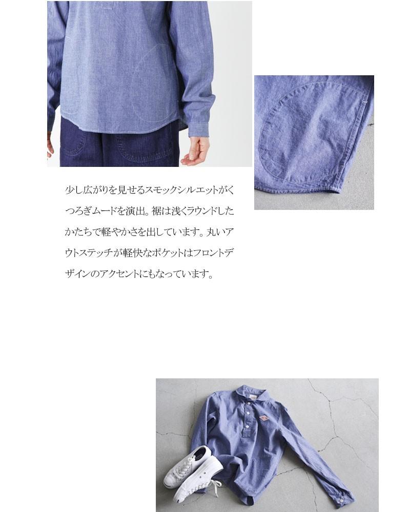シャンブレープルオーバーシャツ