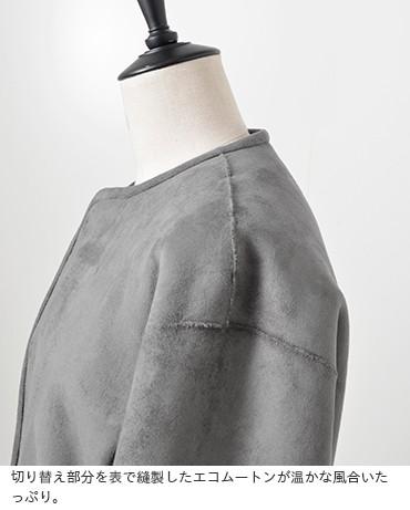 Le Glazik(ルグラジック)エコムートンノーカラージャケット jl-8842fmt