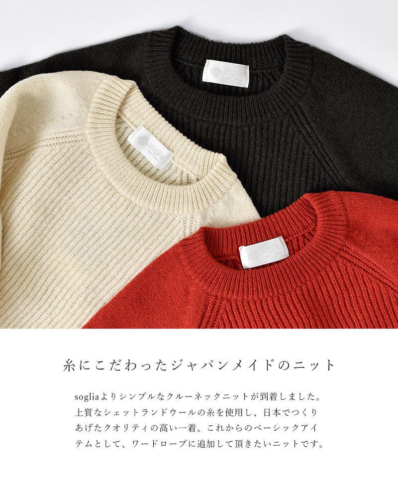 "soglia(ソリア)ラグランスリーブウールセーター""LERWICK Sweater"" lerwick-sweater"