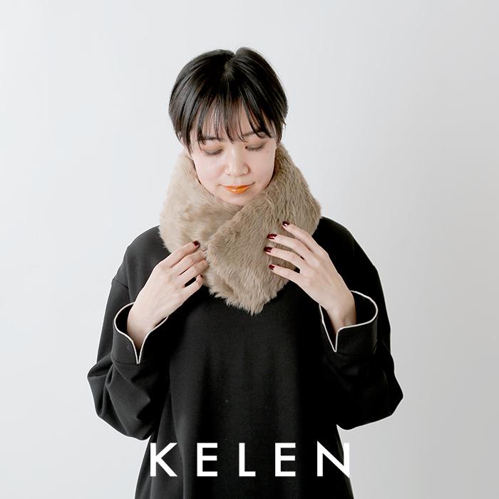 """kelen(ケレン)エコファーダウンマフラー""""Eska"""" lkl20fac2"""