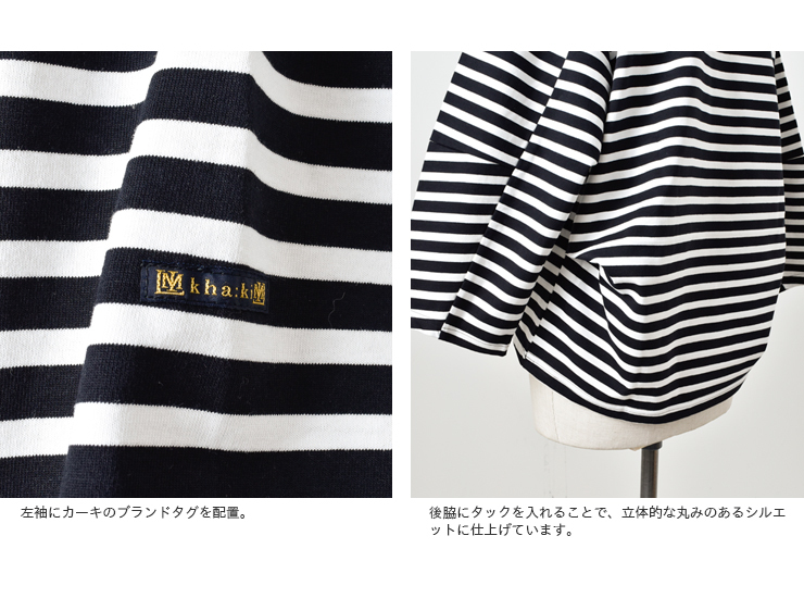 "kha:ki(カーキ)ドライバスクコットンワイドスリーブボーダーバスクシャツ""WIDE SLEEVE BASQUE SHIRTS"" mil-21hcs231b"