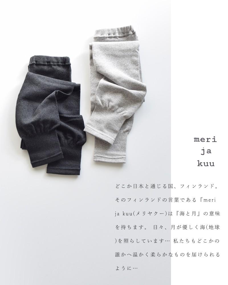"""meri ja kuu(メリヤクー)コットン混10分丈レギンス""""芥子山"""" mj-12328"""