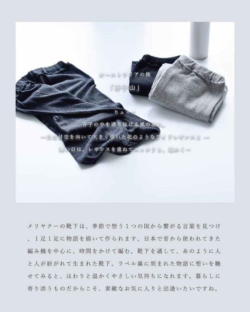 "meri ja kuu(メリヤクー)コットン混10分丈ストレートレギンス""芥子山"" mj-12329"