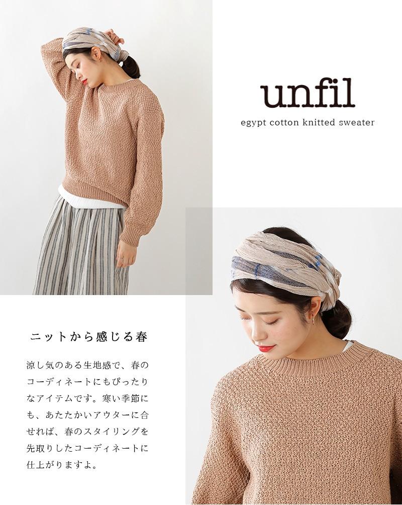 unfil(アンフィル)エジプトコットンアムンゼンニットセーター onsp-uw112