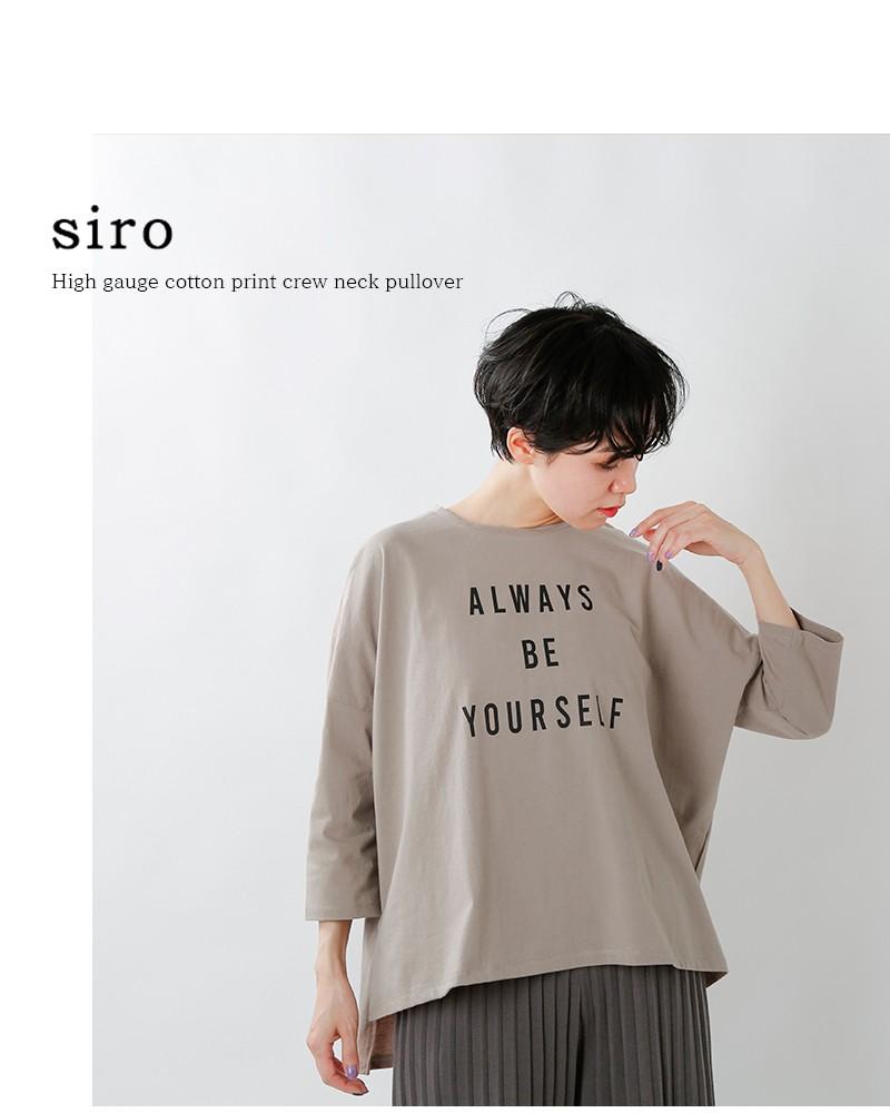 siro(シロ)ハイゲージコットンプリントクルーネックプルオーバー r043202