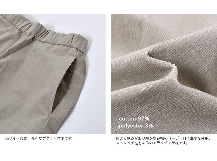 siro(シロ)コーデュロイワイドパンツ r043302