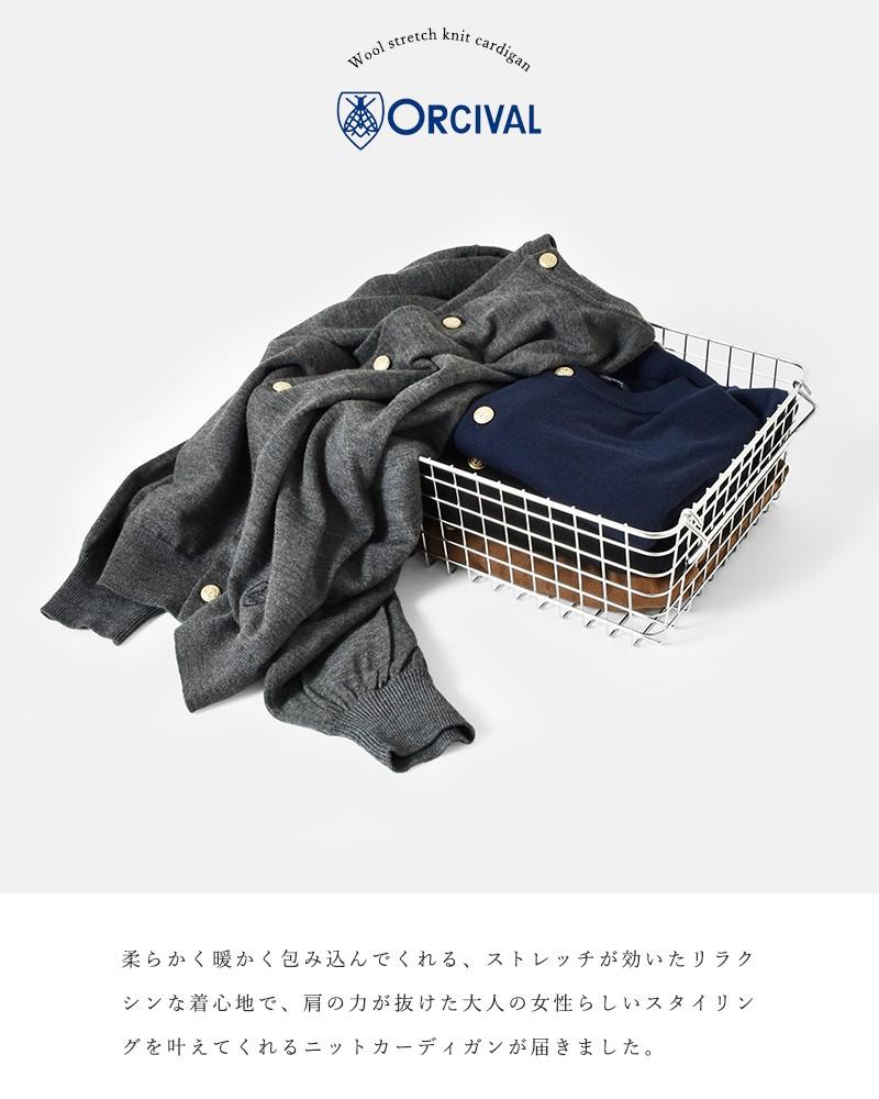 ORCIVAL(オーチバル・オーシバル)ウールストレッチニットカーディガンrc-4333