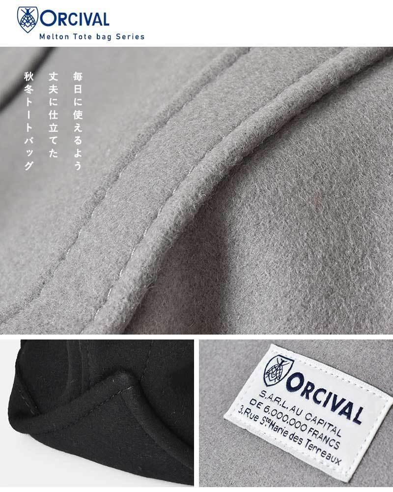 ORCIVAL(オーチバル・オーシバル)メルトントートバッグ rc-7058wmt