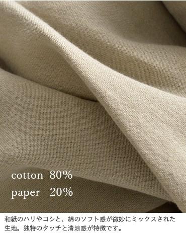 FACTORY(ファクトリー)和紙×綿スモッキングラップスカートs-02
