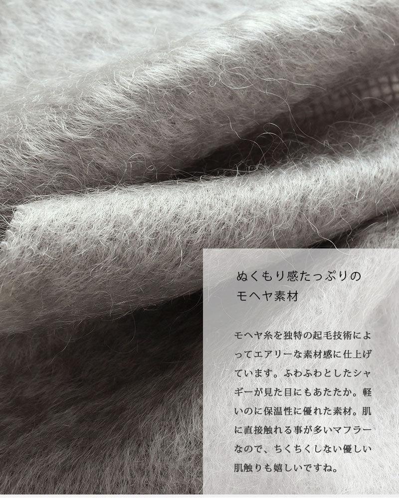 SAMUELTWEED(サミュエルツイード)モヘヤマフラーscarf-9000