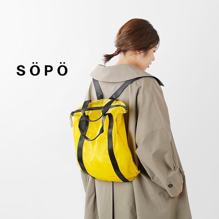 SOPO(ソポ)コーデュラナイロン2wayトートバッグso-012