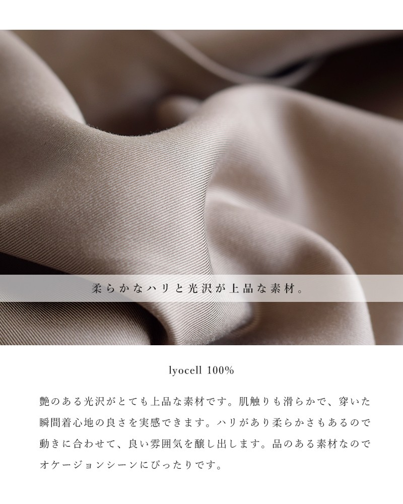 tumugu(ツムグ)テンセルチノクロスパンツ tb20151
