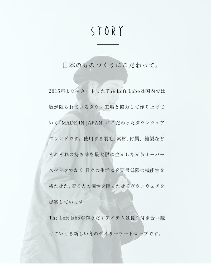 "The Loft Labo(ロフトラボ)×NANGA(ナンガ)スタンドカラーダウンコート""NARDY"" tl18fjk22"
