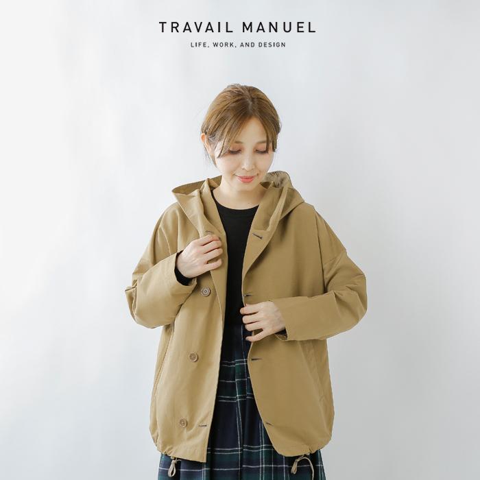 TRAVAIL MANUEL(トラバイユマニュアル)N/Cグログランボタンパーカ tm4001