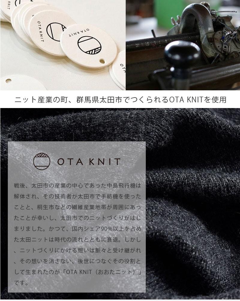 totouch(トゥータッチ)OTAKNITエクストラファインラムフレアープルオーバーto17k-02