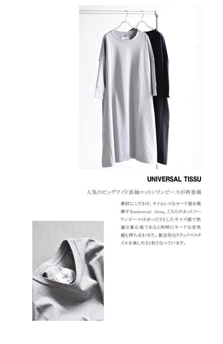 universaltissu(ユニヴァーサルティシュ)ビッグワイド長袖コットンワンピースut171ct050