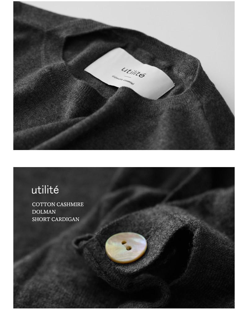 utilite(ユティリテ)コットンカシミヤロングベスト utk2003-03