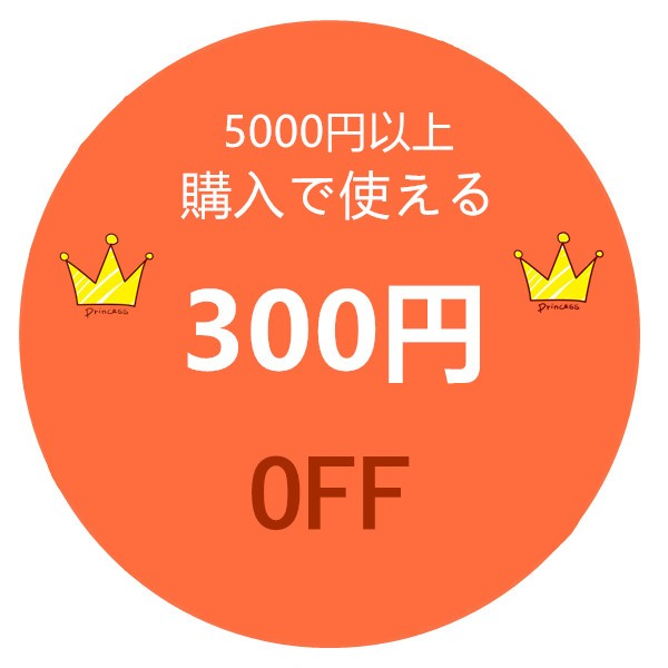 5000円以上ご購入で使える300円OFFクーポン