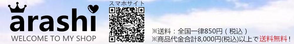 arashi(アラシ)