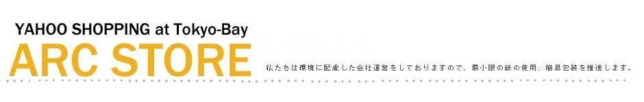 全商品日本正規品、早さより品ぞろえ重視してます