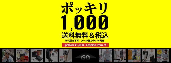 1000円ポッキリセール