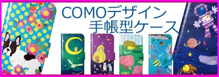 COMO デザイン 手帳型ケース
