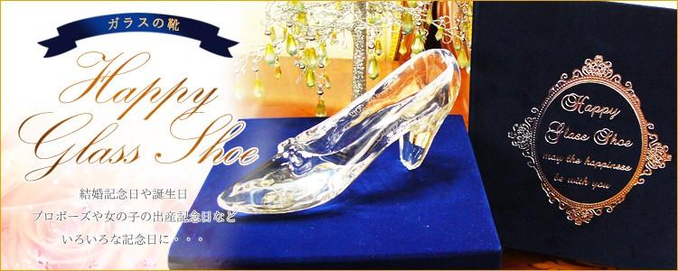 ガラスの靴 HappyGlassShoe