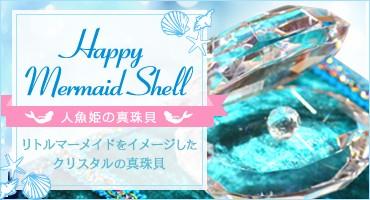 人魚姫の真珠貝 Happy Mermaid Shell