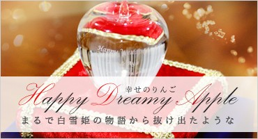 幸せのりんご Happy Dreamy Apple
