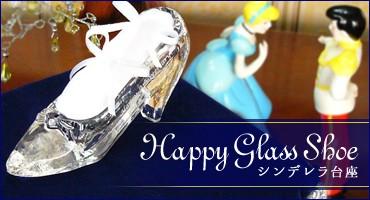 HappyGlassShoe シンデレラ台座