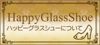 ハッピーグラスシューについて