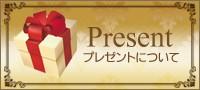 プレゼントについて