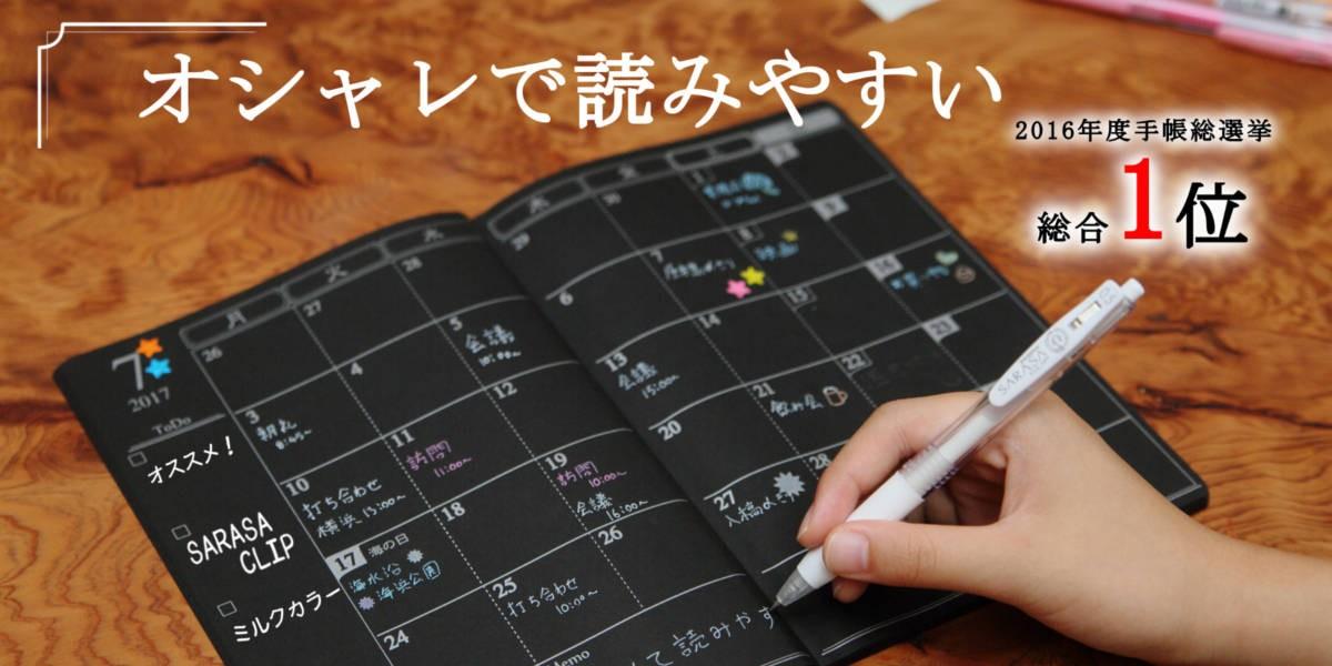 オシャレで目に優しい白黒反転手帳 TONE REVERSAL DIARY 2017ご購入はこちら