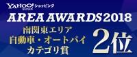 アーチホールセールヤフー店AREAAWARD2018南関東エリアテレビ・オーディオ・カメラカテゴリ賞
