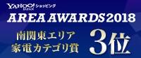 アーチホールセールヤフー店AREAAWARD2018南関東エリア家電カテゴリ賞