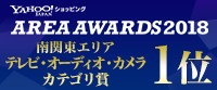 アーチホールセールヤフー店AREAAWARD2018南関東エリア自動車・オートバイカテゴリ賞