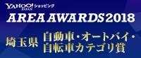 アーチホールセールヤフー店AREAAWARD2018埼玉県自動車・オートバイ自転車カテゴリ賞