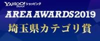 アーチホールセールヤフー店AREAAWARD2019南関東エリア自動車・オートバイカテゴリ賞