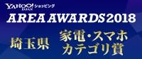 アーチホールセールヤフー店AREAAWARD2018埼玉県家電・スマホカテゴリ賞